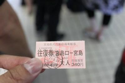 フェリーの乗船切符