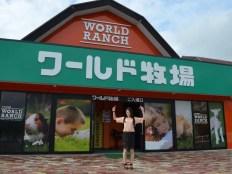 ワールド牧場の入口