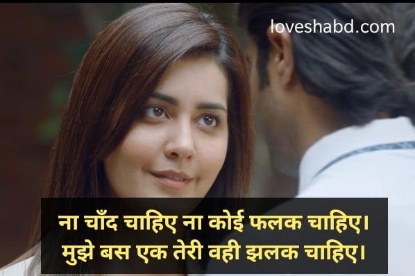Love Shayari hindi शायरी,तु बना के ताबीज अपने हाथों में..