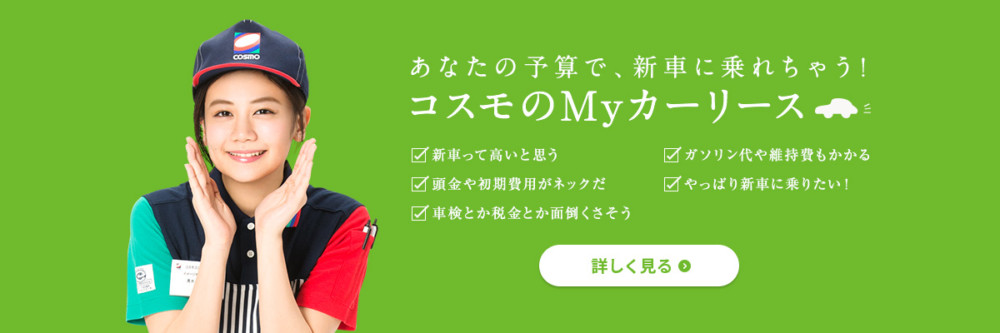 kosumosuma to01 - マイカーリースの最大のメリットについて