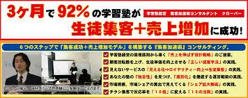 jyuku45 - 学習塾開校案内届く