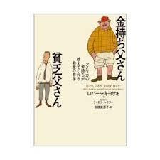 kanemoti456 - ロバートキヨサキの会社が倒産