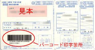 tokuzoku125 - 固定資産税の督促状の処理完了