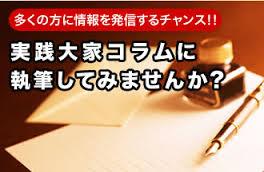 rakumati123 - 「楽待コラム」の取材を受けました