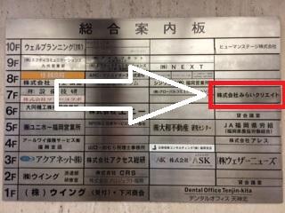 20150421213027a86 1 - バイオマス発電事業販売会社を電撃訪問!
