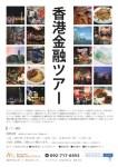 20151017184421511 2 - 香港金融ツアー第3弾!海外銀行口座開設編!