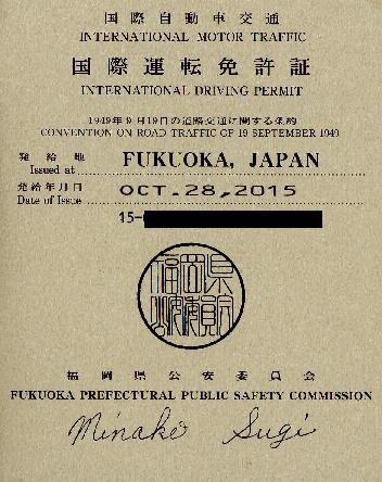 20151029070447170 1 - 海外銀行口座を開設するために国際免許証取得!