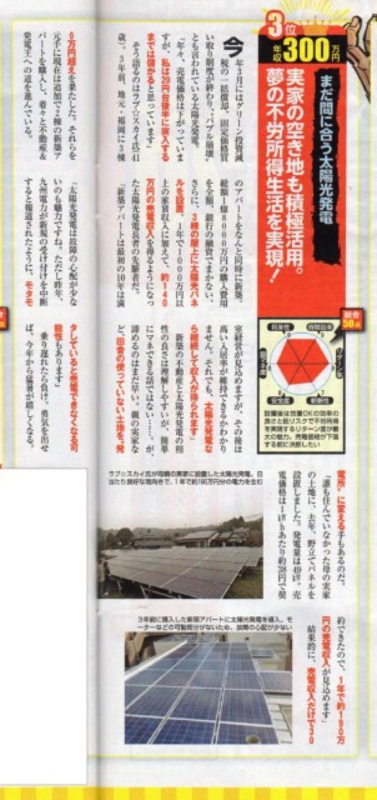 取材記事0502