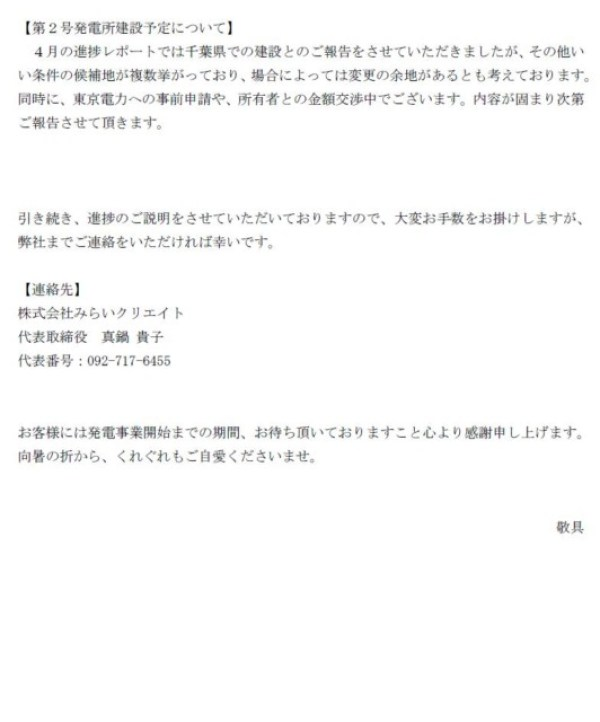 ceae50a6a743d54c104a4056d7768609 - バイオマス発電平成28年5月進捗報告!