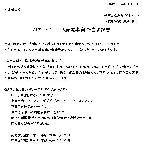 20180901廃油01