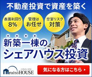 miraitogazou002 - サラリーマン税込み年収の20倍を超える融資額。4億円の借り入れを目指す!