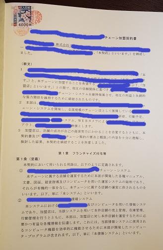 keiyakusyo toushi02 - 年間キャッシュフロー1000万のフランチャイズチェーン契約締結