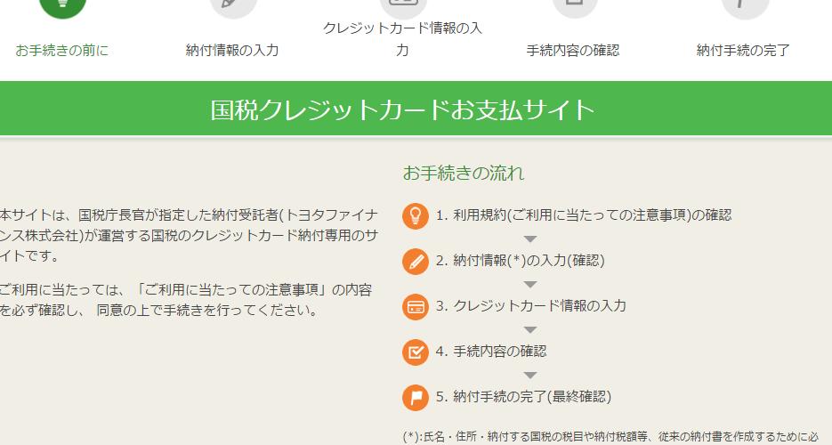 kokuzei170112 - 所得税、法人税等の税金の支払いを遅らせる方法について