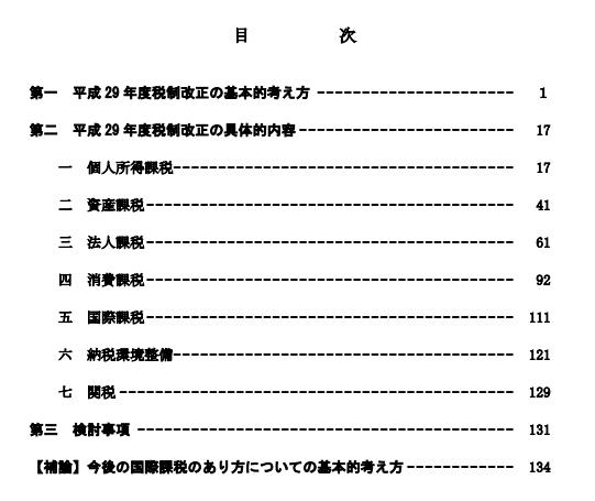 taikou156 - 平成29年の税制改正大綱が不動産投資へ与える影響についてくわしく考察