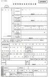52a67c03cc74ee991468f7489ab4af5d - 5棟目(予定)の融資打診事前資料