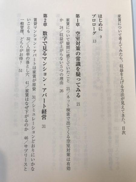 IMG 1038 - 定価1500円の「空室対策」本を10名にプレゼントします。