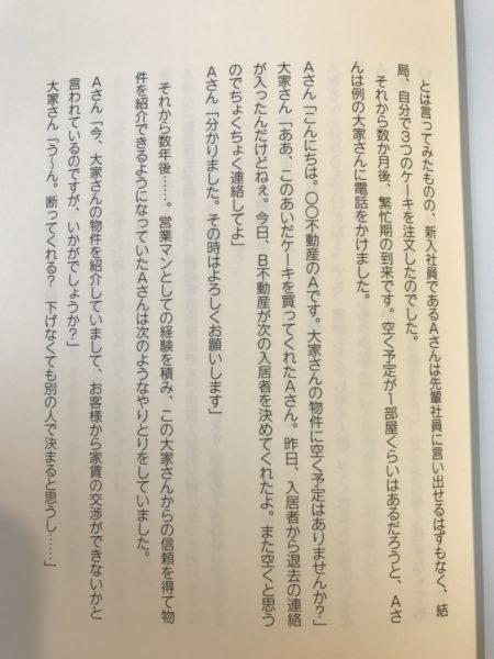 IMG 1064 - 定価1500円の「空室対策」本を10名にプレゼントします。