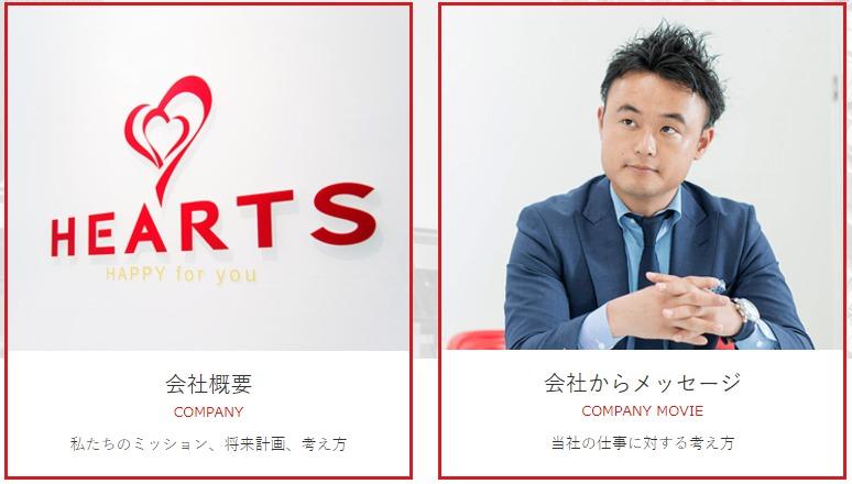 170915ハーツ画像 - 1棟収益不動産販売のHEARTS Asset Management株式会社さんが長崎セミナーに参加します。