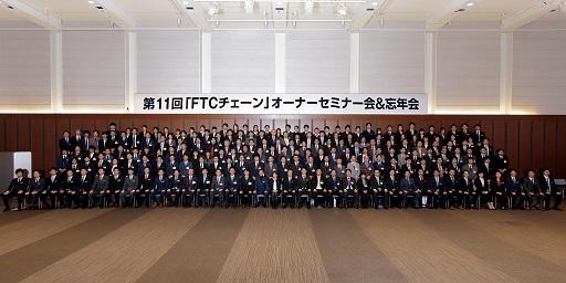 ftc忘年会画像11回 - FTCチェーン オーナーセミナー会&忘年会に夫婦で参加します!