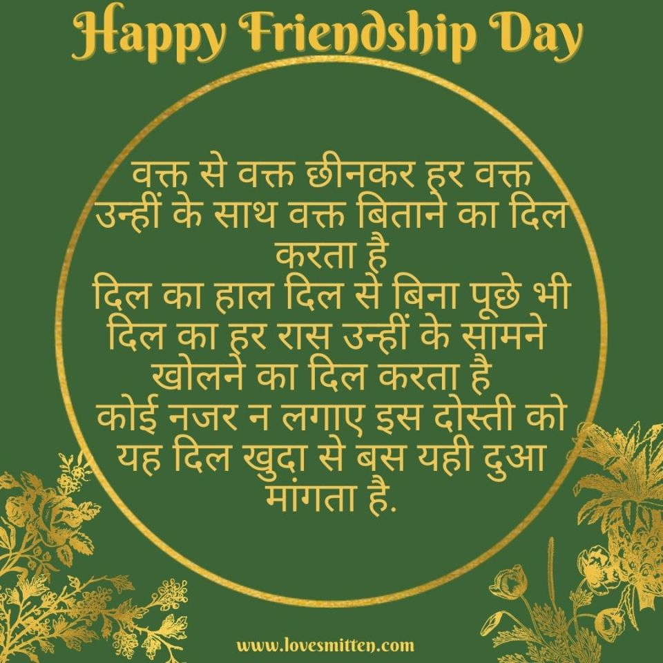 emotional friendship day messages in Hindi