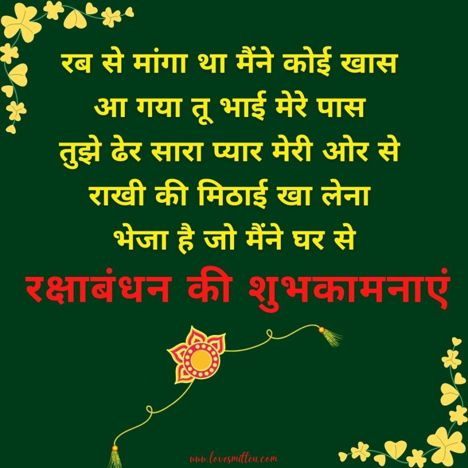 rakhi wishes for brother in Hindi