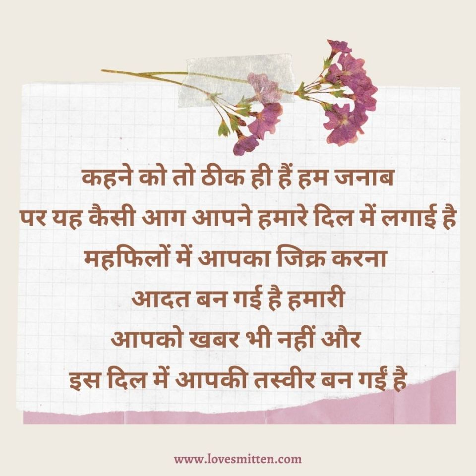 relationship quote in Hindi