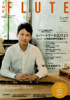 The Flute Vol. 177, Oct 2020 Cover