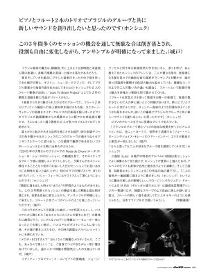 JazzJapan Vol.122 2020-11 Interview p2