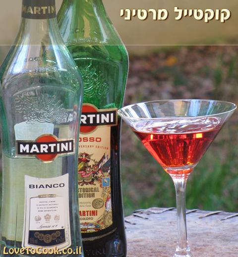 קוקטייל מרטיני אדום