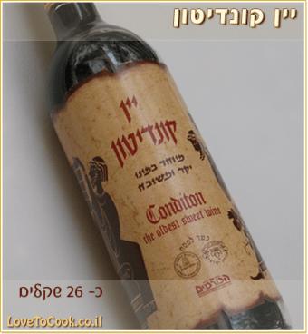 יין אדום מתוק