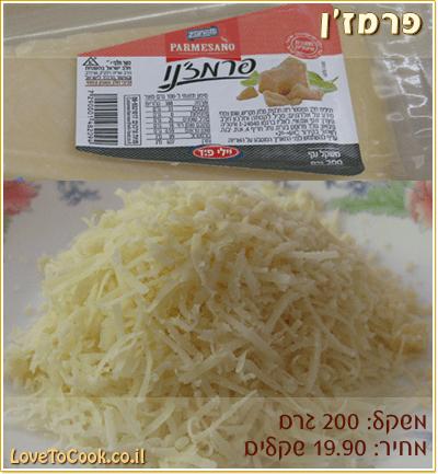 גבינת פרמז'ן