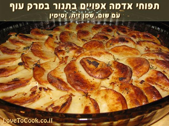 תפוחי אדמה בתנור אפויים במרק