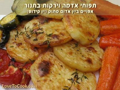 תפוחי אדמה וירקות בתנור