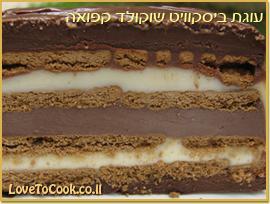 עוגת ביסקוויטים קפואה