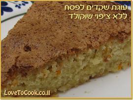 עוגת שקדים לפסח