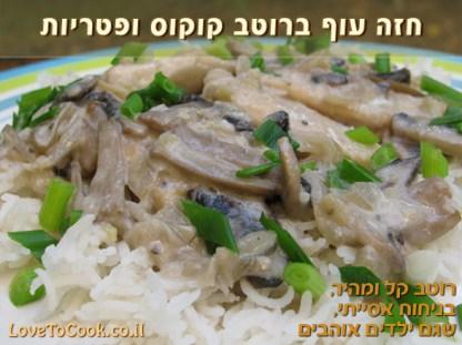 חזה עוף ברוטב קוקוס ופטריות
