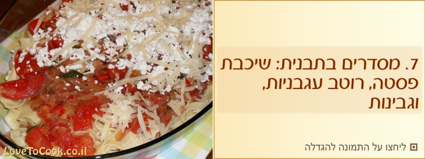 פשטידת פסטה עם גבינת פטה בתנור