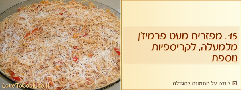 פסטה עם עגבניות ושמנת בתנור