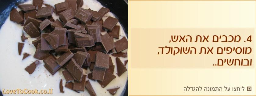גנאש שוקולד חלב