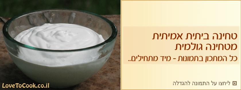 איך מכינים טחינה