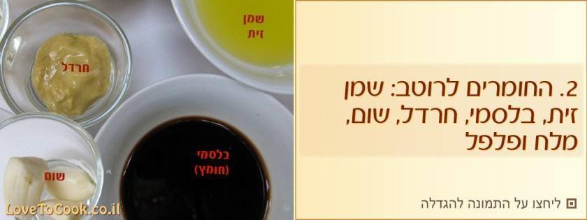סלט ירקות ישראלי