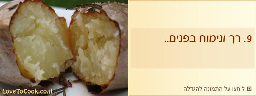 תפוחי אדמה שלמים בתנור