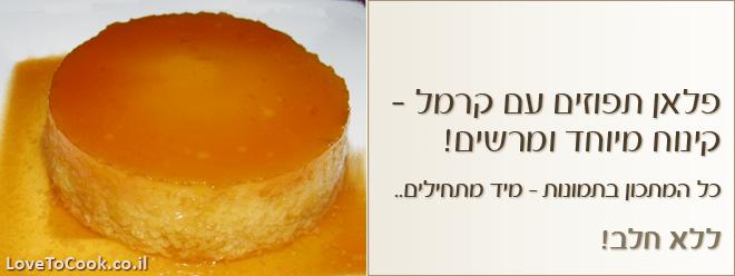 פלאן תפוזים