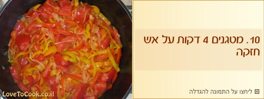 חזה עוף ברוטב פלפלים ועגבניות