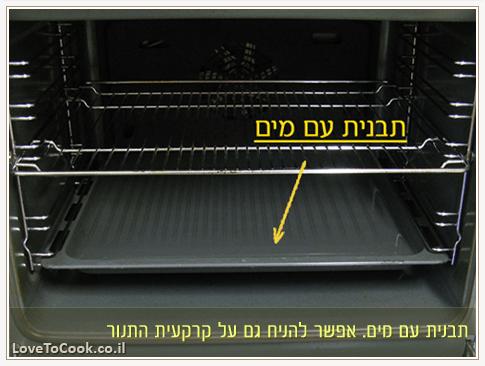 מניחים תבנית עם מים בתחתית התנור