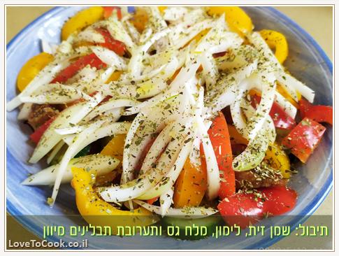 סלט בריאות תיבול: שמן זית, לימון, מלח, ותבלין יווני