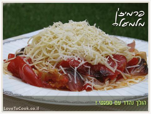 עגבניות צלויות בתנור עם ספגטי ופרמיז'ן