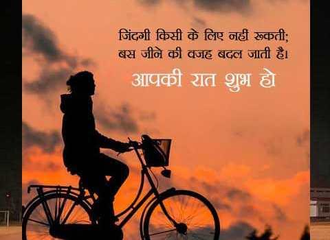 aapki-raat-shubh-ho-244-good-night-quotes