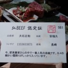 Certification for our meal's beef
