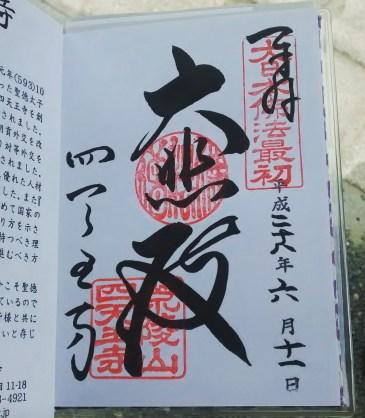 Shitennoji Temple seal